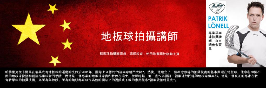 cropped-China_top.jpg